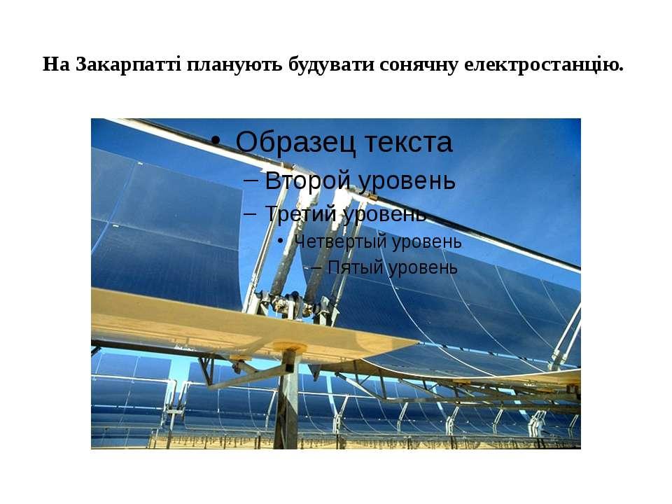 На Закарпатті планують будувати сонячну електростанцію.