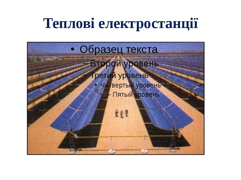 Теплові електростанції