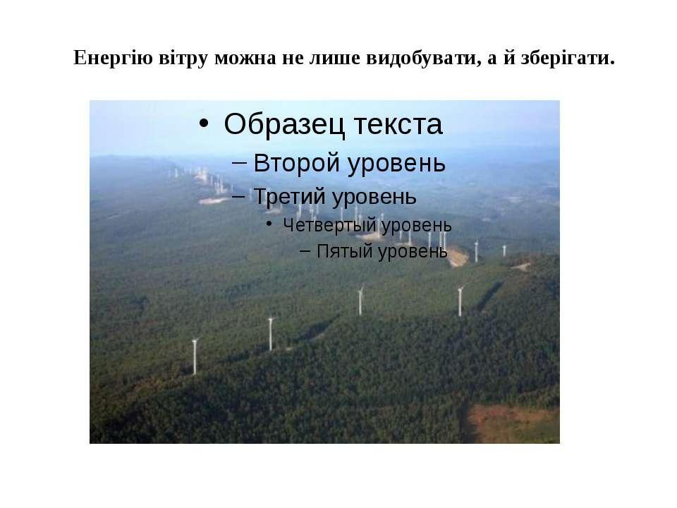 Енергію вітру можна не лише видобувати, а й зберігати.