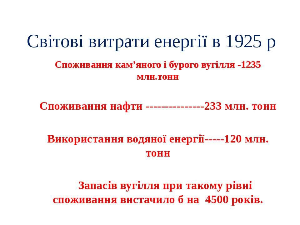 Світові витрати енергії в 1925 р Споживання кам'яного і бурого вугілля -1235 ...