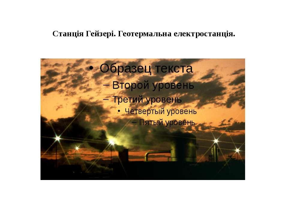 Станція Гейзері. Геотермальна електростанція.