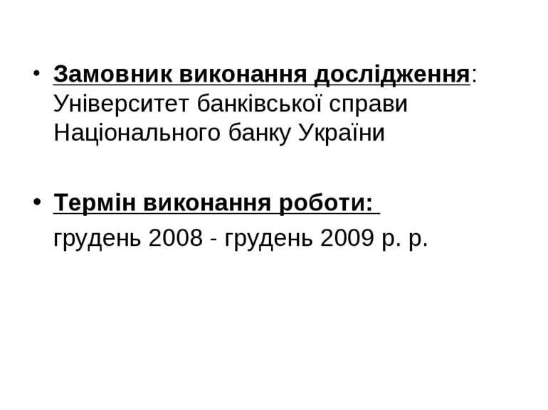 Замовник виконання дослідження: Університет банківської справи Національного ...