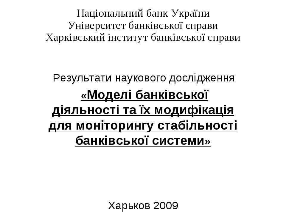 Національний банк України Університет банківської справи Харківський інститут...