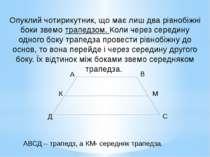 Опуклий чотирикутник, що має лиш два рівнобіжні боки звемо трапедзом. Коли че...
