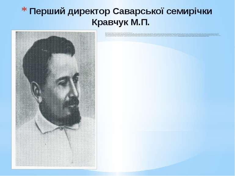 Перший директор Саварської семирічки Кравчук М.П. Михайло Пилипович Кравчук, ...