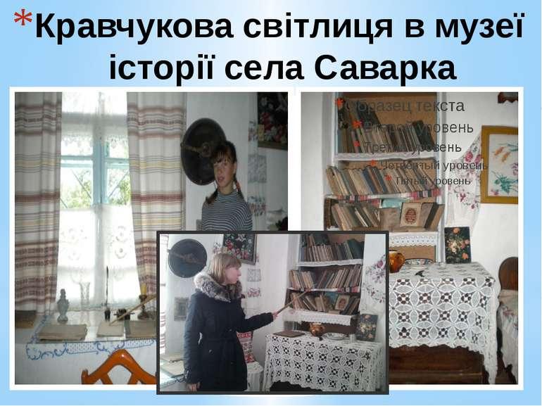 Кравчукова світлиця в музеї історії села Саварка
