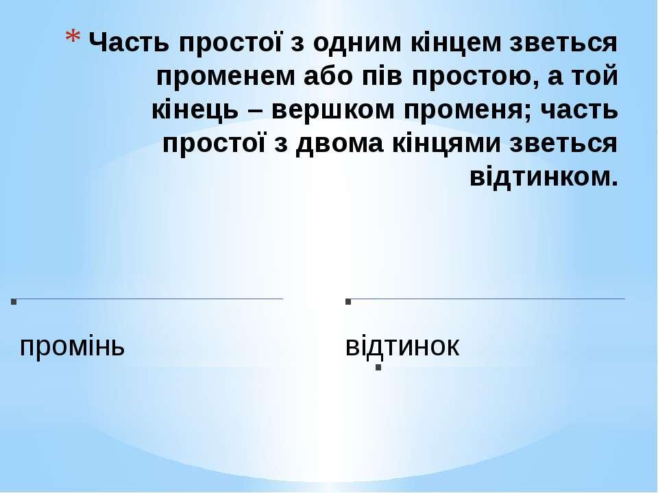 Часть простої з одним кінцем зветься променем або пів простою, а той кінець –...