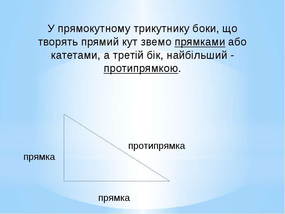 У прямокутному трикутнику боки, що творять прямий кут звемо прямками або кате...