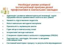 Необхідні умови успішної інституалізації програм дієвої профілактики в навчал...