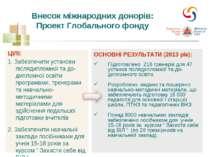 Внесок міжнародних донорів: Проект Глобального фонду ОСНОВНІ РЕЗУЛЬТАТИ (2013...
