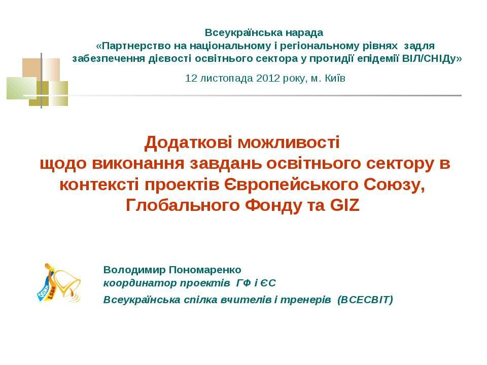 Додаткові можливості щодо виконання завдань освітнього сектору в контексті пр...