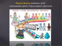 Перший форзац знайомить дітей з мешканцями країни Образотворчого мистецтва