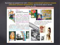 Відповідно до дидактичної мети дібрано репродукції художніх творів, здійснено...