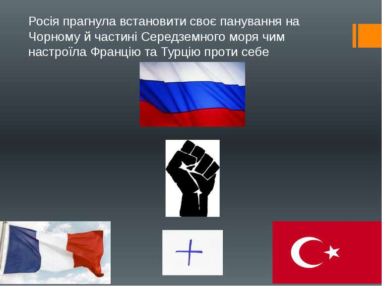Росія прагнула встановити своє панування на Чорному й частині Середземного мо...