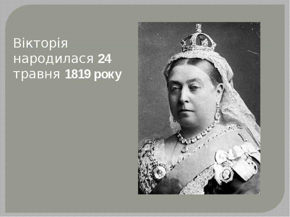 Вікторія народилася 24 травня1819 року