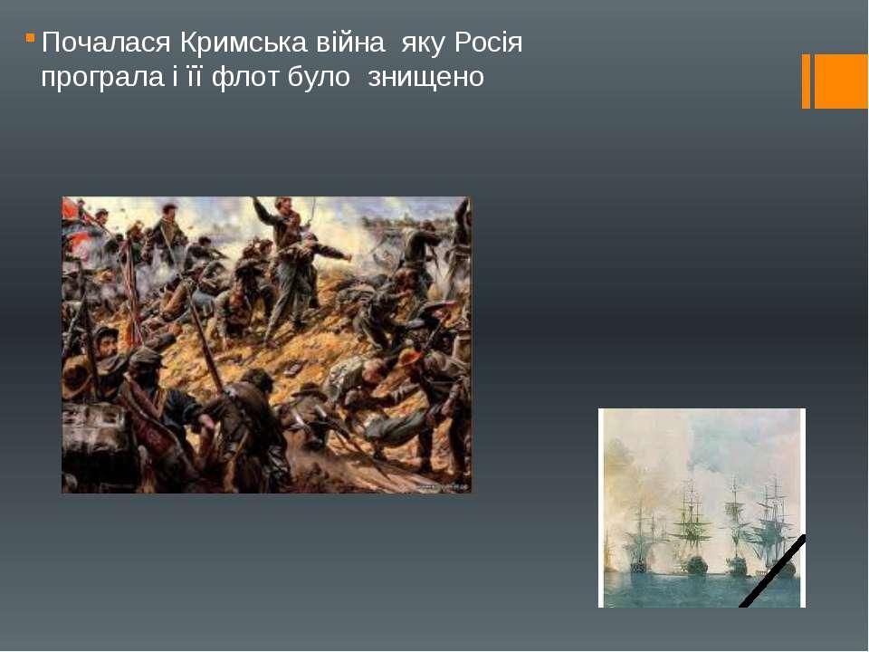 ПочаласяКримська війна яку Росія програла і її флот було знищено