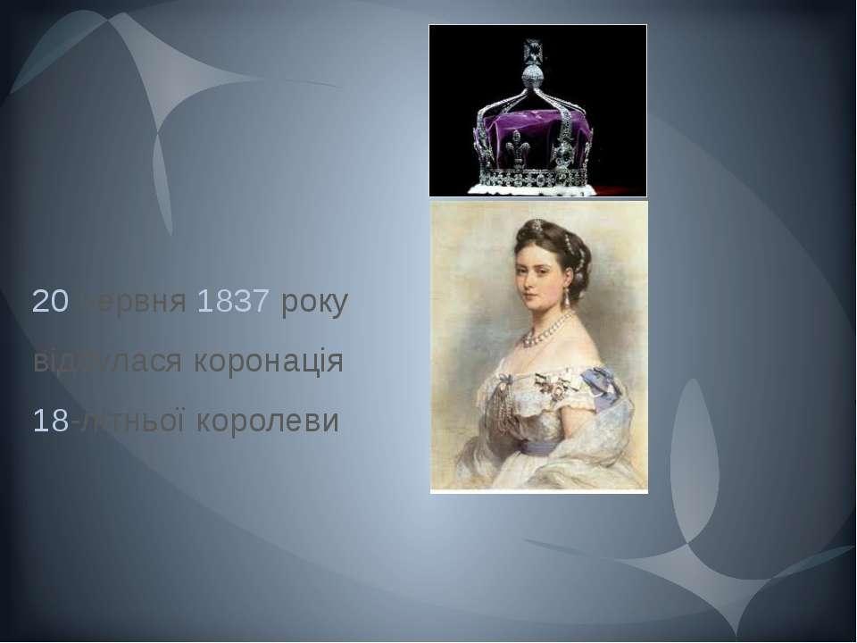 20 червня 1837 року відбулася коронація 18-літньої королеви