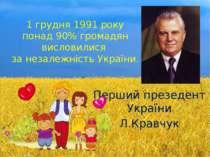 1 грудня 1991 року понад 90% громадян висловилися за незалежність України. Пе...