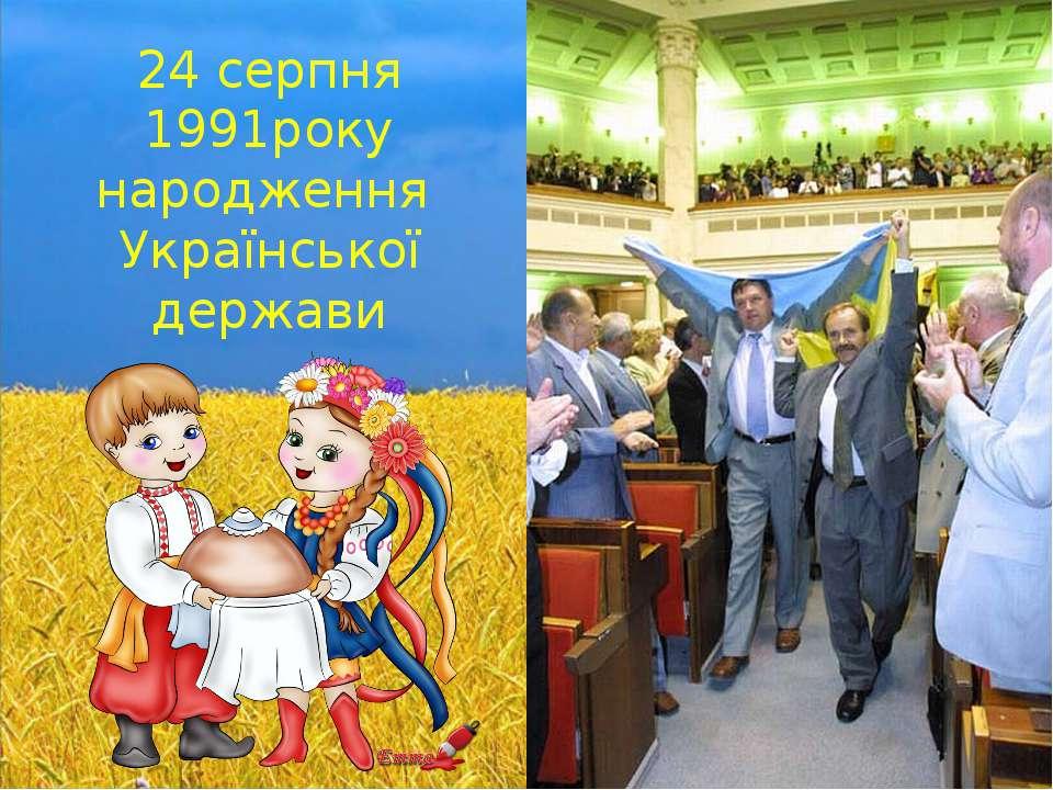 24 серпня 1991року народження Української держави