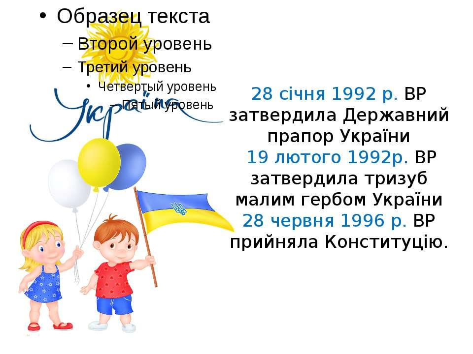 28 січня 1992 р. ВР затвердила Державний прапор України 19 лютого 1992р. ВР з...