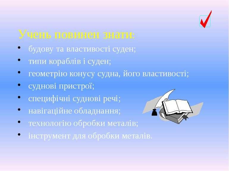 Учень повинен знати: будову та властивості суден; типи кораблів і суден; геом...