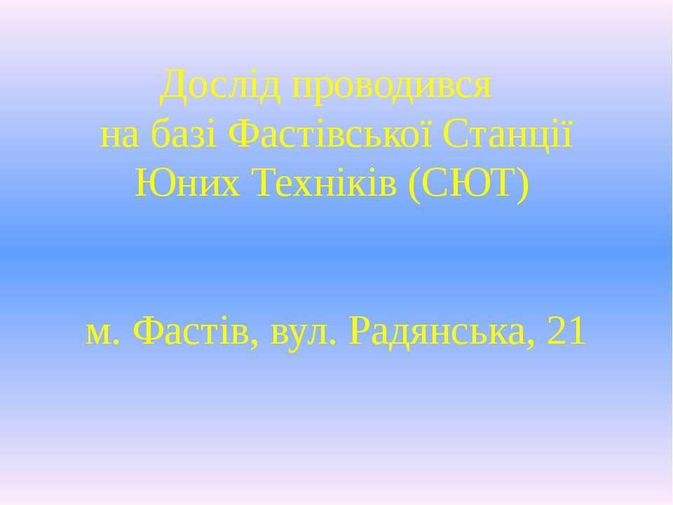 Дослід проводився на базі Фастівської Станції Юних Техніків (СЮТ) м. Фастів, ...