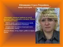 """Шеховцова Ольга Романівна, вища категорія, """"Старший учитель"""" «Інноваційні мет..."""