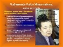 Чабаненко Раїса Миколаївна, вища категорія Збагачення знання мови і літератур...