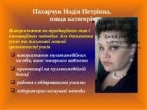 Пахарчук Надія Петрівна, вища категорія Використання як традиційних так і інн...