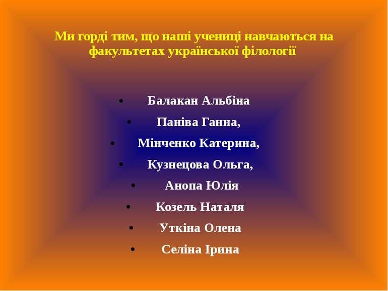 Ми горді тим, що наші учениці навчаються на факультетах української філології...