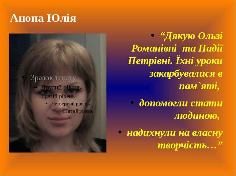 """Анопа Юлія """"Дякую Ользі Романівні та Надії Петрівні. Їхні уроки закарбувалися..."""