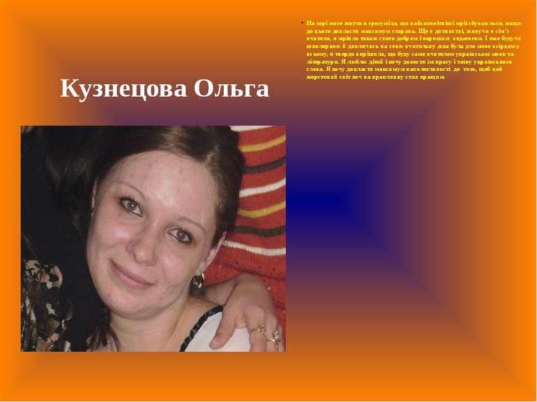 Кузнецова Ольга На зорі мого життя я зрозуміла, що найзаповітніші мрії збуваю...