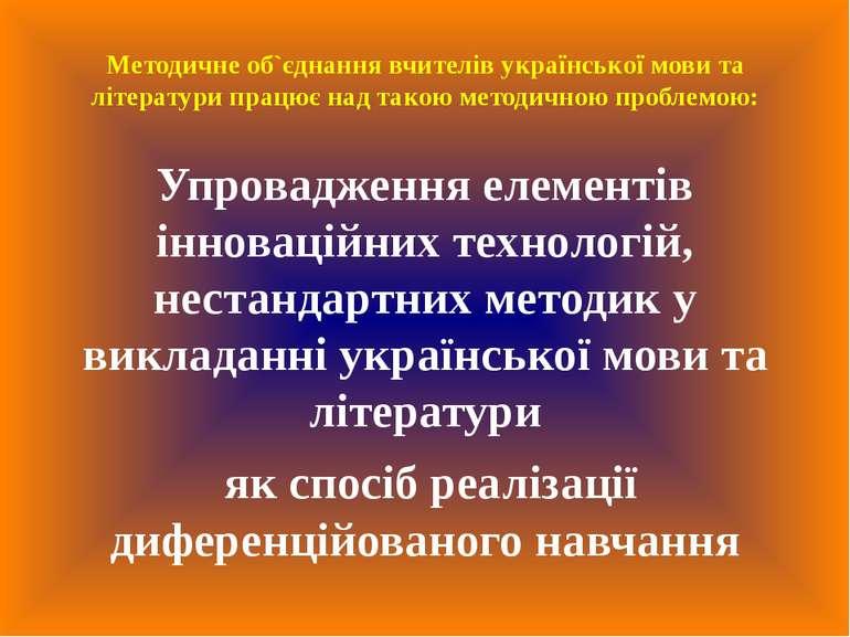 Методичне об`єднання вчителів української мови та літератури працює над такою...