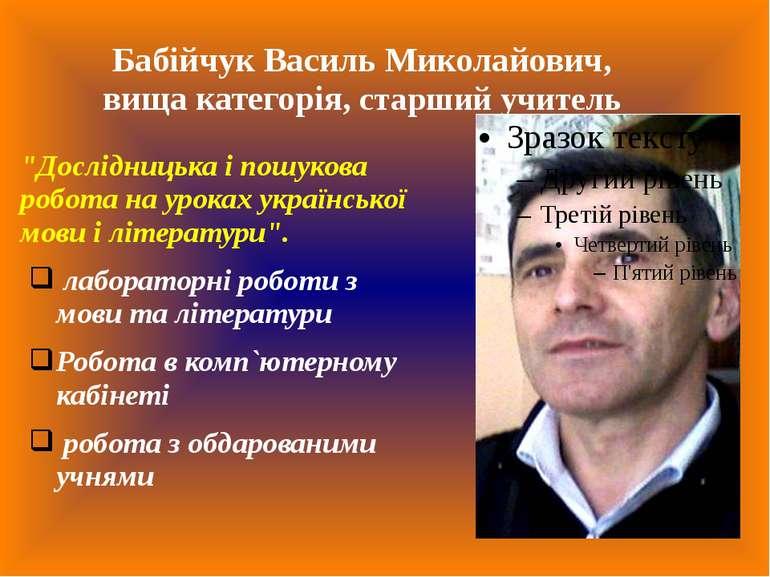 """Бабійчук Василь Миколайович, вища категорія, старший учитель """"Дослідницька і ..."""