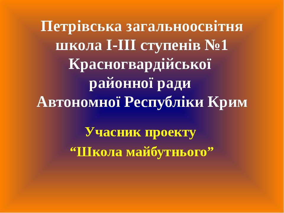 Петрівська загальноосвітня школа І-ІІІ ступенів №1 Красногвардійської районно...