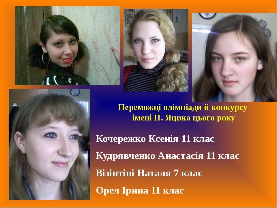 Переможці олімпіади й конкурсу імені П. Яцика цього року Кочережко Ксенія 11 ...