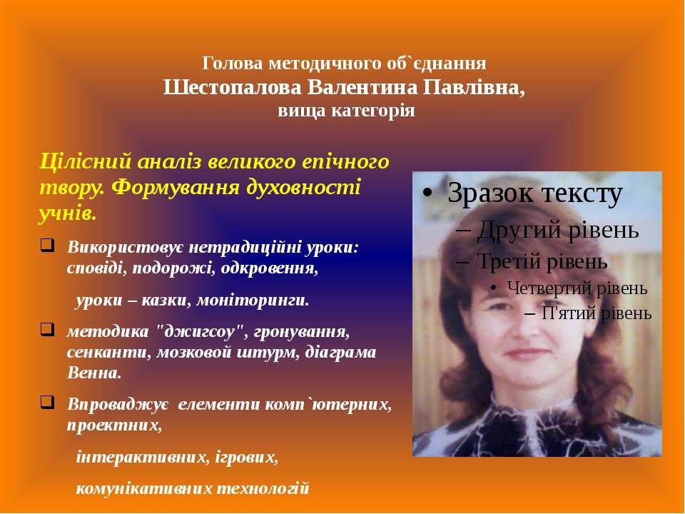 Голова методичного об`єднання Шестопалова Валентина Павлівна, вища категорія ...