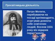 Петро Могила залишив майже 20 творів. Він автор книг «Євангеліє» (1616), «Анф...
