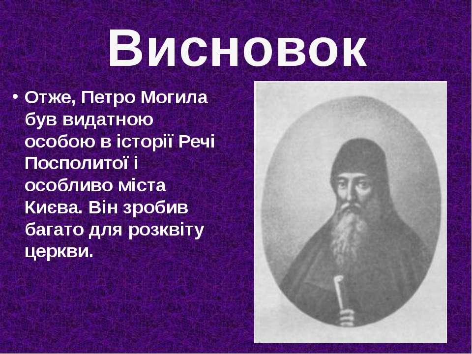 Отже, Петро Могила був видатною особою в історії Речі Посполитої і особливо м...