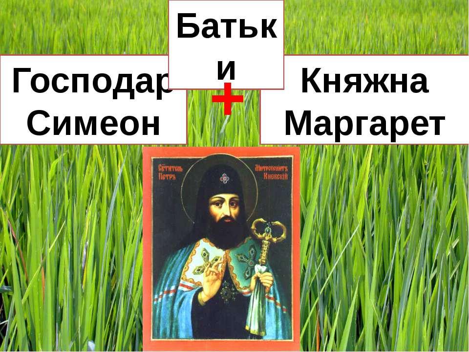 Господар Симеон Княжна Маргарет Батьки +