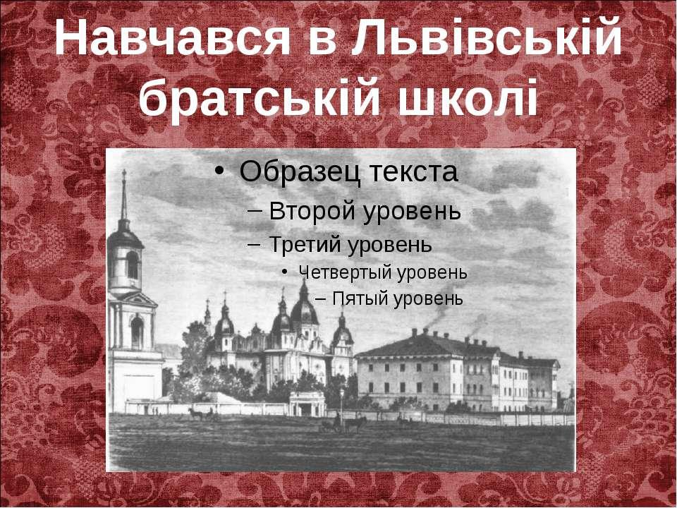 Навчався в Львівській братській школі