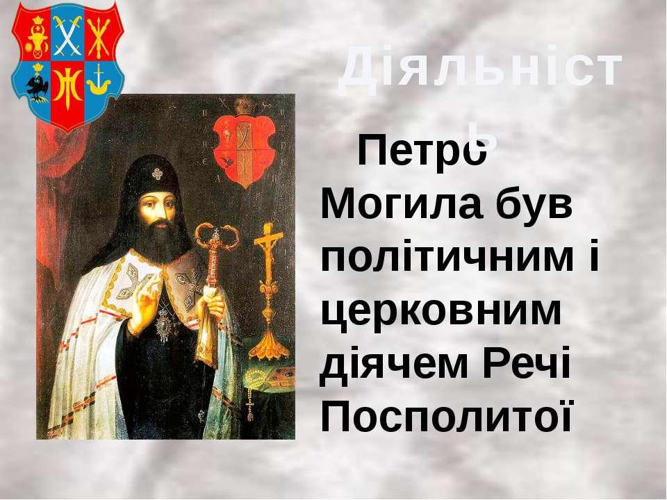 Петро Могила був політичним і церковним діячем Речі Посполитої Діяльність