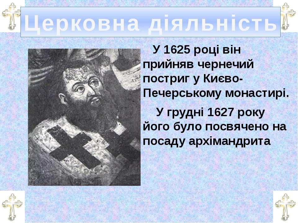 Просвітницька діяльність Петро Могила, перебуваючи на посаді архімандрита, зг...