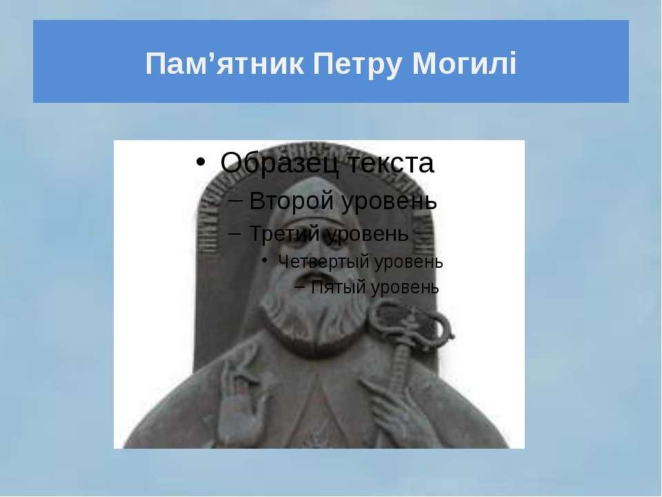 Помер Петро Могила 1 січня 1647 року у Києві. Смерть