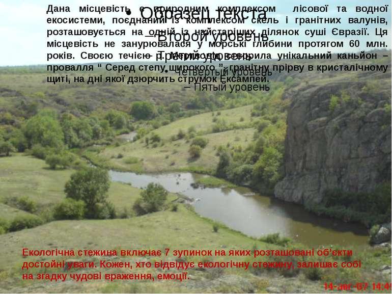 Дана місцевість є природним комплексом лісової та водної екосистеми, поєднани...