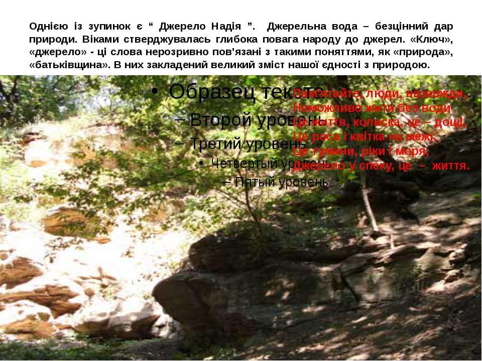 """Однією із зупинок є """" Джерело Надія """". Джерельна вода – безцінний дар природи..."""