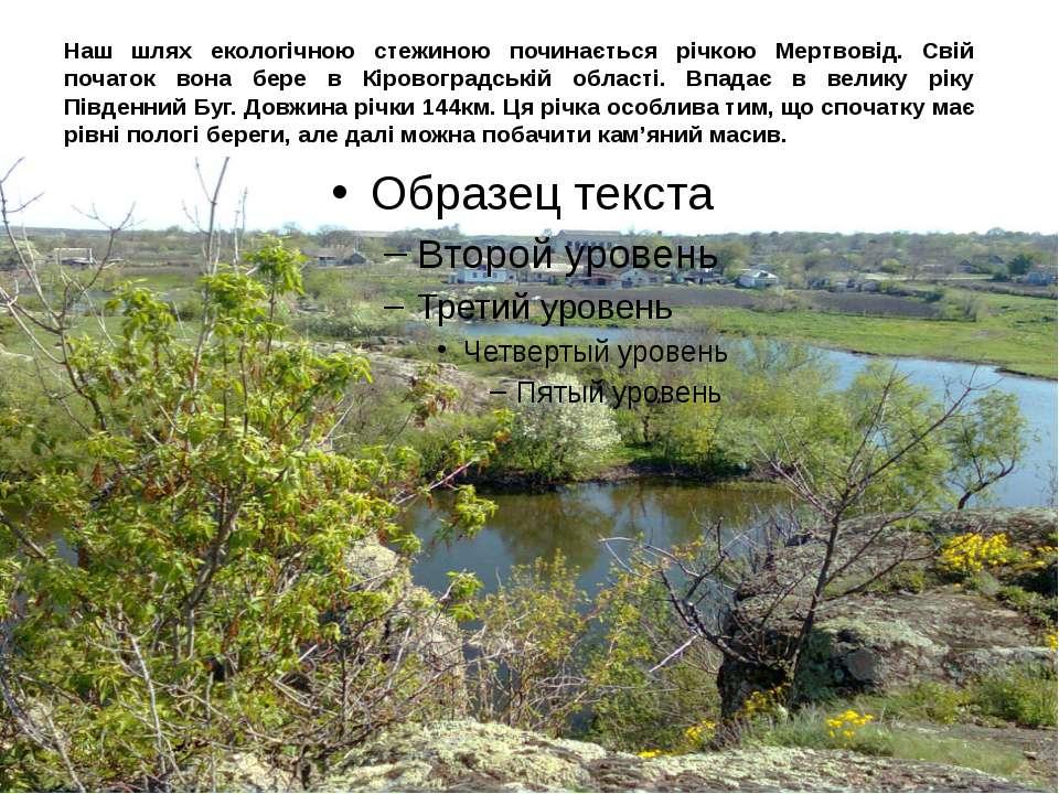 Наш шлях екологічною стежиною починається річкою Мертвовід. Свій початок вона...