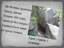 Ця Велика гранітна брила, вагою більше 300 тонн, зависла без опори і утримуєт...