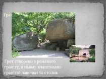 Грот Сцілли  Грот створено з рожевого граніту, в ньому влаштовано гранітні л...