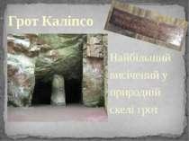 Грот Каліпсо Найбільший висічений у природній скелі грот
